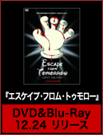 『エスケイプ・フロム・トゥモロー』DVD&Blu-ray 12.24 リリース